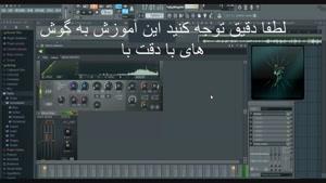 آموزش بسیار کاربردی دالبی کردن صدا در fl studio