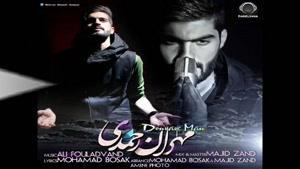 دانلود آهنگ مهران احمدی به نام دنیای من