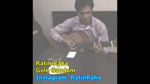 اجرای آهنگ گل گندم از راتین رها | مجتبی جعفری