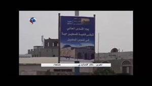 فیلم/راهپیمایی روز جهانی قدس در یمن