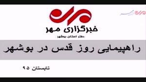 فیلم/ راهپیمایی روز قدس در بوشهر