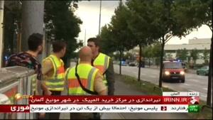آخرین خبرها از تیراندازی در مونیخ آلمان