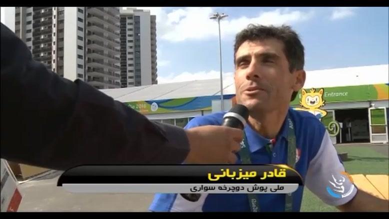 خبرهایی ازکاروان ورزشکاران ایرانی المپیک ۲۰۱۶ ریو