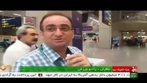 اعضای تیم های شنا و شمشیر بازی ایران وارد شهر ریو دوژانیرو شدند