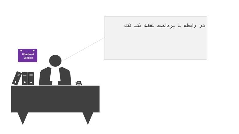 نکات حقوقی نفقه - خدمات حقوقی اینترنتی آیخدمت