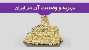 مهریه و وضعیت حقوقی آن در ایران - خدمات حقوقی اینترنتی آیخدمت