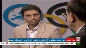 تحلیل و بررسی کاروان المپیک ایران به زبانی واضح تر