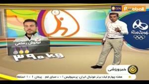 معرفی وزنه برداران تیم ملی