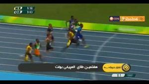 اخبار داغ از المپیک ریو 2016 (95/05/25)
