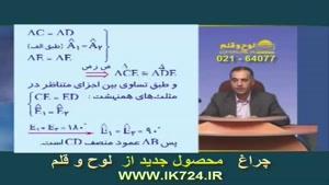 آموزش هندسه ( تدریس : مثال۱۲ - استدلال )