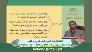 آموزش زبان عربی ( تدریس : انواع واو )