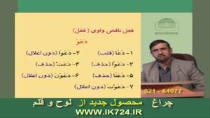 آموزش زبان عربی ( تدریس : فعل ناقص )