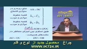 آموزش هندسه ( مثال۷ - استدلال استنتاجی )