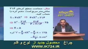 فیلم های آموزشی رایگان(تدریس کلیه مقاطع درسی) لوح و قلم ۶۴۰۷۷ - ۰۲۱  ( فیزیک - ریاضی - هندسه - جبر -
