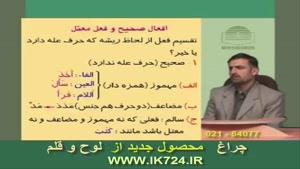 آموزش زبان عربی ( تدریس : افعل صحیح و فعل معتل )