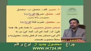 آموزش زبان عربی ( تدریس : مفعول مطلق - مفعول فیه )