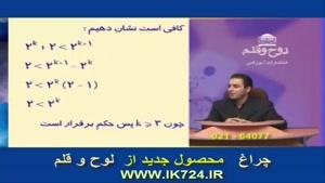 آموزش جبر و احتمالات ( تدریس مثال۲ : اصل استقراء ریاضی )