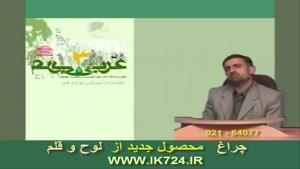 آموزش زبان عربی ( تدریس : اعلال)