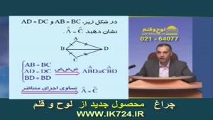 آموزش هندسه ( تدریس : مثال۸ - همنهشتی )