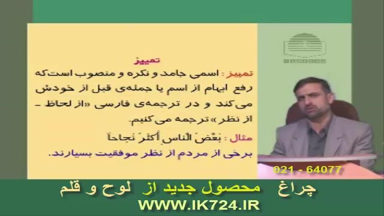 آموزش زبان عربی ( تدریس : تمییز )