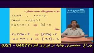 آموزش حسابان ( تدریس : جز< صحیح یک عدد حقیقی )