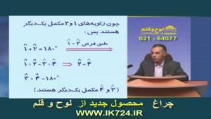 آموزش هندسه ( تدریس : مثال۲ - استدلال استنتاجی )