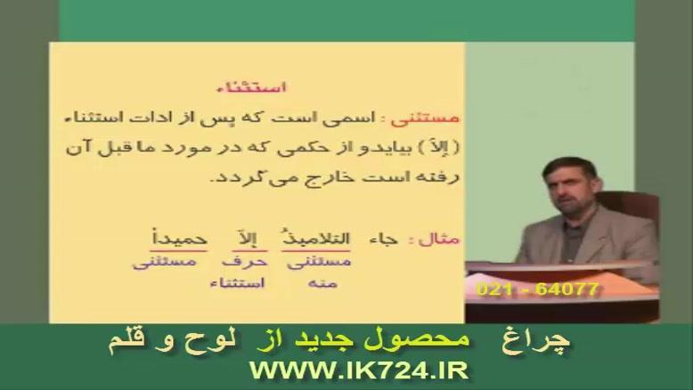 آموزش زبان عربی (تدریس : استثناء )