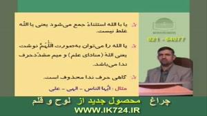 آموزش زبان عربی ( تدریس مثال : منادا )