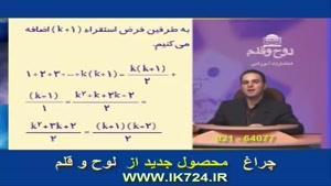 آموزش جبر و احتمالات (تدریس مثال : استقراء ریاضی )