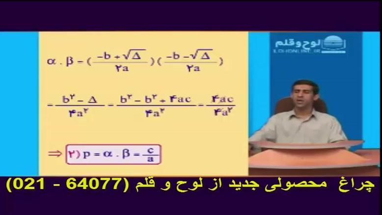 آموزش حسابان ( تدریس : رابطه بین ریشه های معادله درجه دوم )