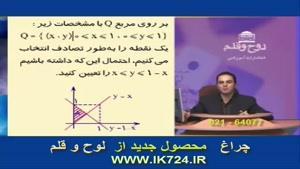 آموزش جبر و احتمالات ( تدریس مثال۱ : احتمال در فضاهای پیوسته )