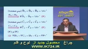 آموزش هندسه ( تدریس : مثال۳ - استدلال )