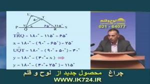 آموزش هندسه ( تدریس : مثال۱۰ - استدلال )