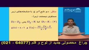 آموزش حسابان ( تدریس : تساوی دو تابع )