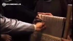 فیلم: رونمایی از فرش قرآنی توسط رهبر انقلاب