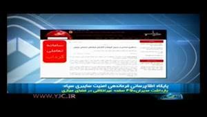 گرفتار شدن مجرمان شبکه های اجتماعی در ایست و بازرسی سپاه