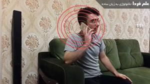 تاثیر امواج موبایل قبل از مکالمه