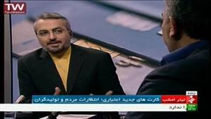 برنامه تیترامشب شبکه خبر