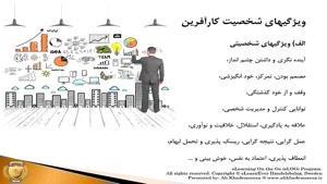 دوره آموزشی کارآفرینی اینترنتی | جلسه مبانی کار آفرینی | علی خادم الرضا