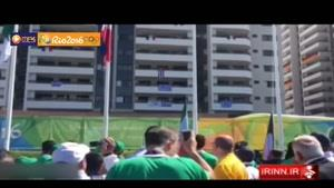 برافراشته شدن پرچم ایران در پاراالمپیک ریو