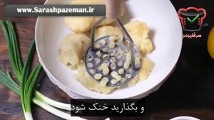 فیلم آشپزی - طرز تهیه کتلت سیب زمینی با تن ماهی