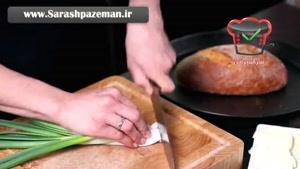 فیلم آموزش آشپزی - طرز تهیه نان پیازچه