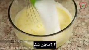 آموزش شیرینی پزی- طرز تهیه شیرینی کیک هویج