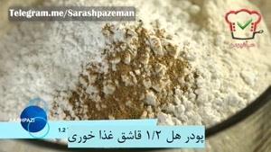 آموزش شیرینی پزی- طرز تهیه شیرینی نون برنجی
