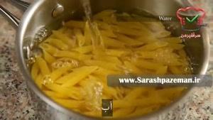 فیلم آشپزی - طرز تهیه سالاد پاستا پنه