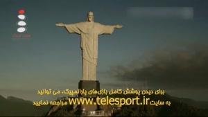شروع متفاوت مراسم افتتاحیه پارالمپیک ریو ۲۰۱۶