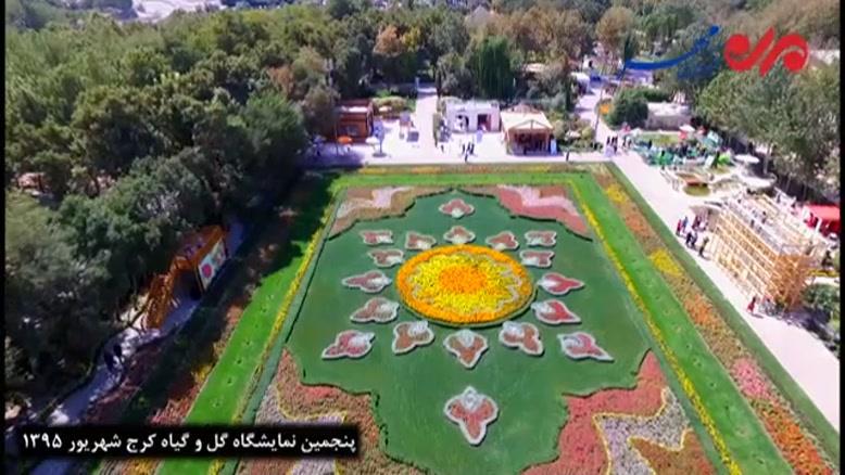 بزرگترین فرش گل دائمی کشور در کرج گسترده شد فیلم