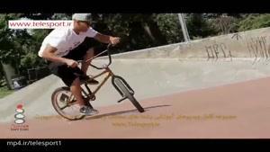ویدیو آموزشی دوچرخه سواری BMX؛ چرخش ۱۸۰ درجه
