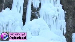 آبشار یخ زده بسیار زیبا