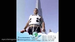 تور دبی ارزان قیمت و لحظه آخری با آژانس مسافرتی فهیم گشت تهران